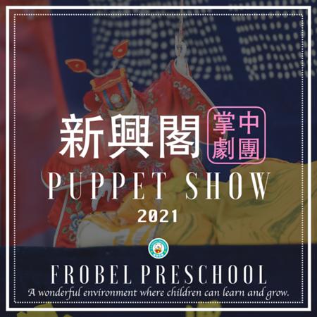 [2021] 新興閣掌中劇團-Puppet Show