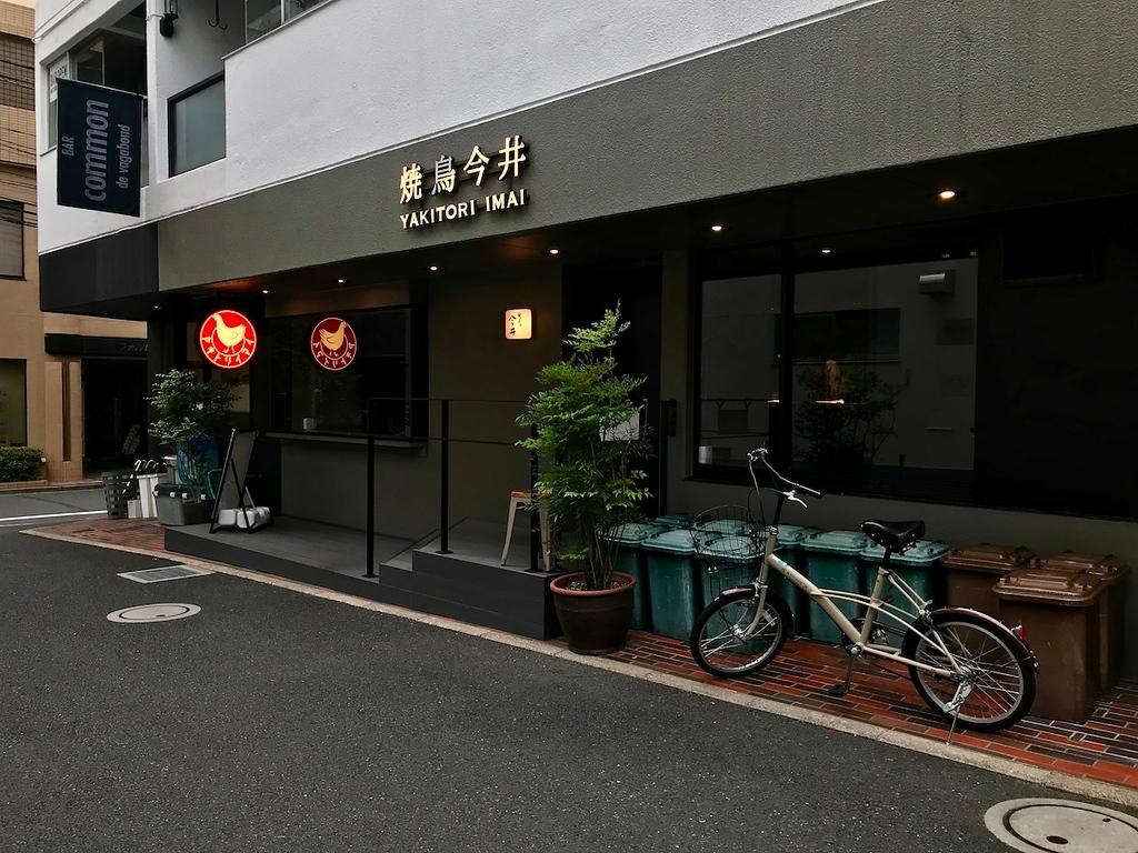 Yakitori Imai