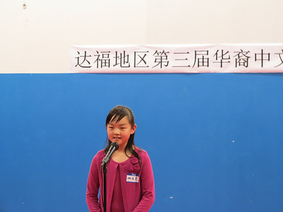 The 3rd HuaYi Chinese Speech