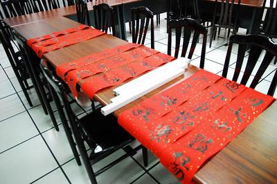 20101216 嚴老師揮毫贈送70副春聯