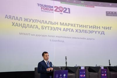 """""""Монголын аялал жуулчлалын форум - 2021"""""""