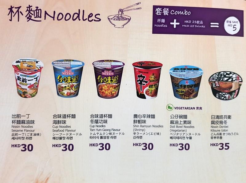 20180627_114941-noodles.jpg