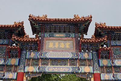 China - Lama Temple
