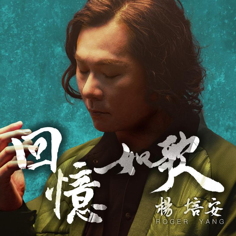杨培安 回忆如歌