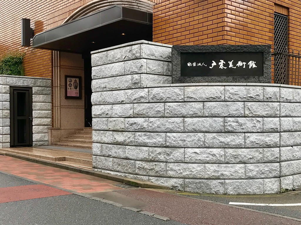 Toguri Museum of Art