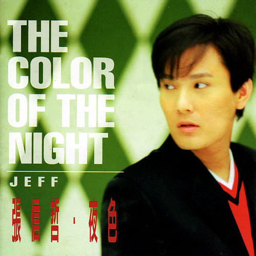 张信哲 the color of the night