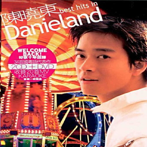 陈晓东 Best Hits in Danieland