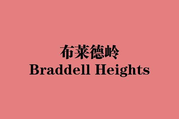 Braddell  Heights   布莱德岭