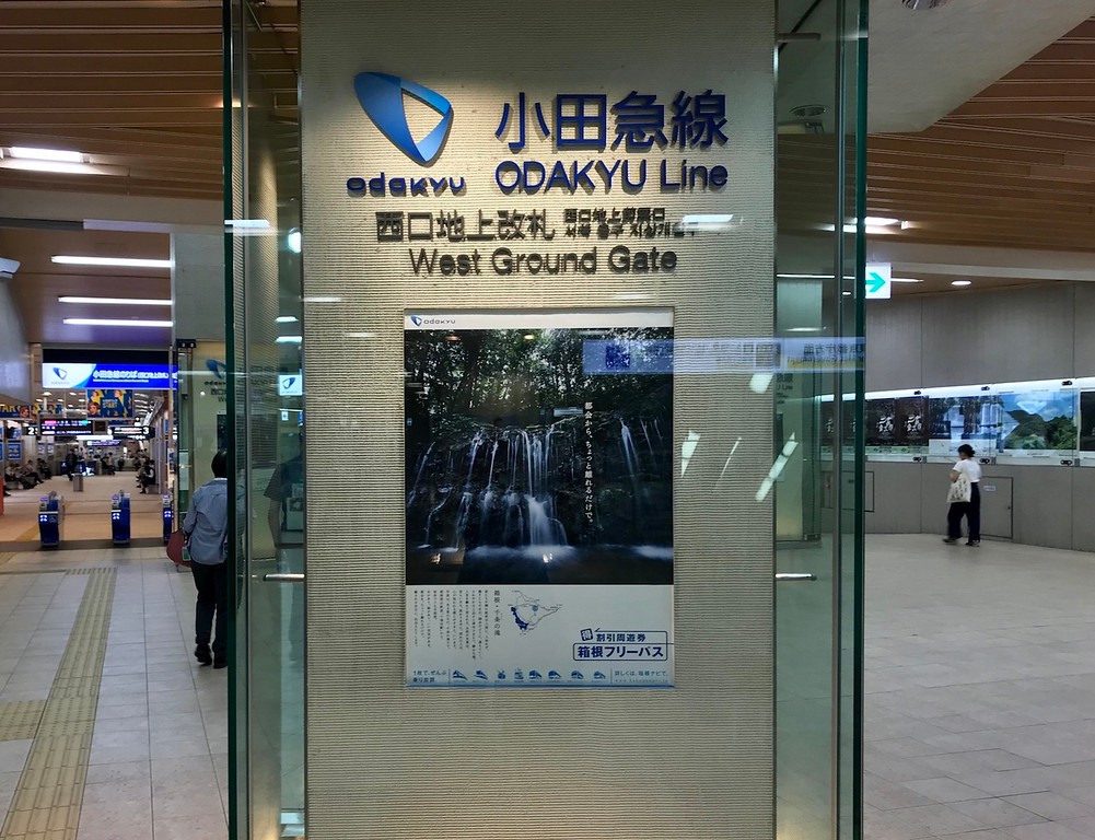 West Ground Gate for the Odakyu Line at Shinjuku Station.