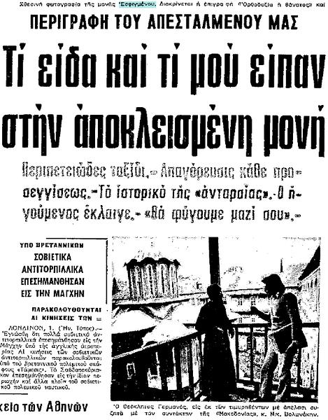 ΜΑΚΕΔΟΝΙΑ 1974 04 02 d [1β]