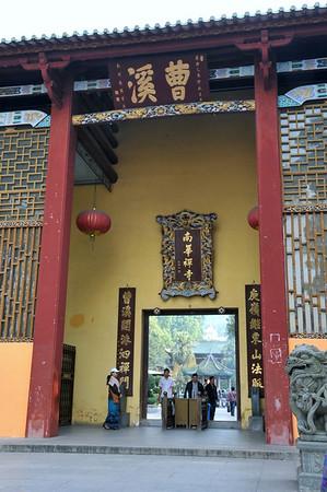 2011-10 (12) 南華禪寺