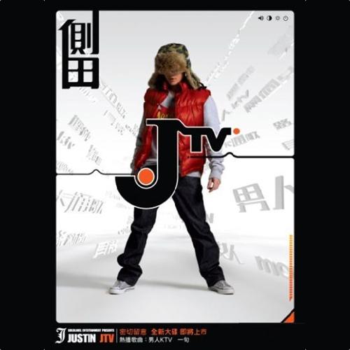 侧田 JTV