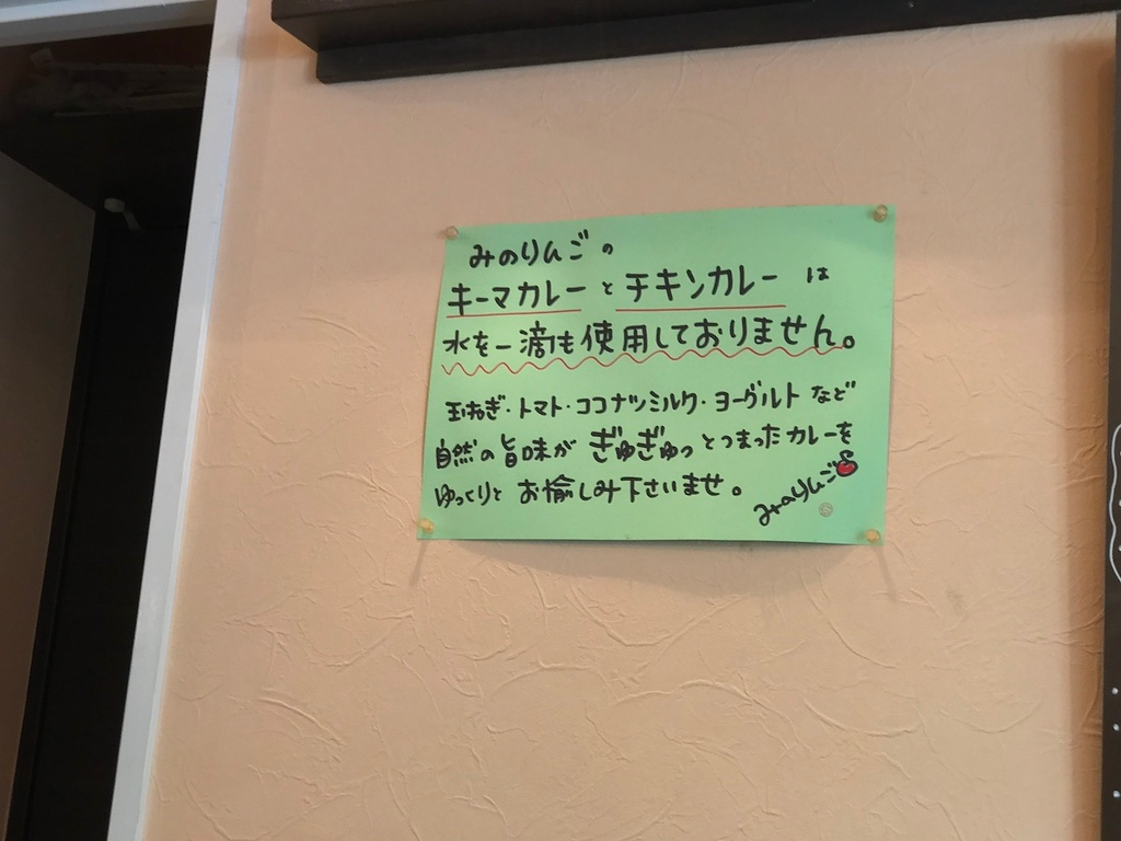 The handwritten sign on the wall says that not a single drop of water is added to the chicken curry and keema curry.
