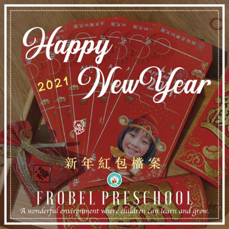 [2021]新年紅包檔案 Red Envelope