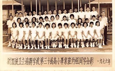 1976 Class Photos