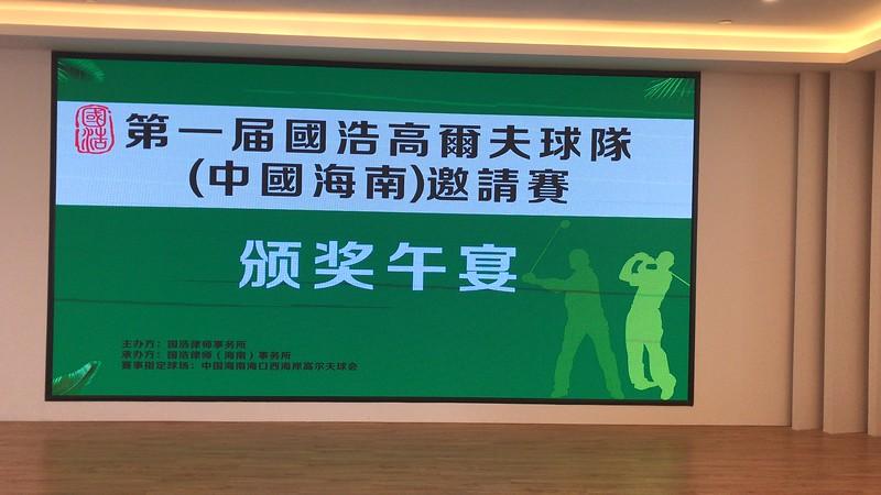 [20191223] 第一届国浩高尔夫球队(海南)邀请赛-花絮 (24).JPG