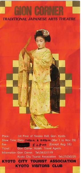 1995_10 Japan