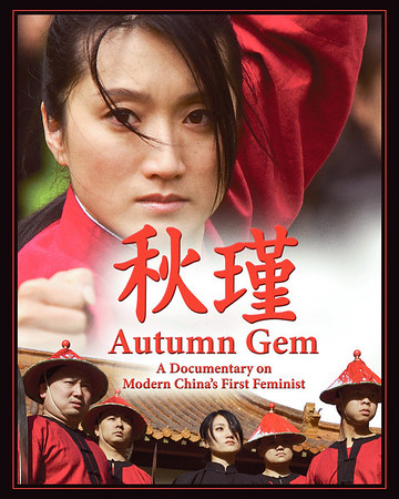 Autumn Gem Posters