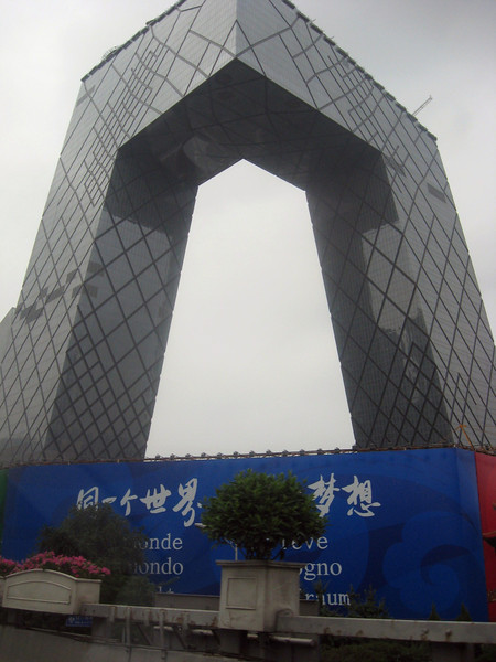 ... the CCTV headquarters