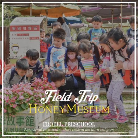 [2019] 戶外教學-蜜蜂故事館-Honey Museum