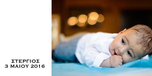 2016 - 05 - 03 Album Βάπτισης Στέργιου