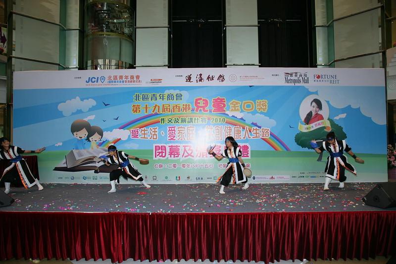 20100815 - 第十九屆兒童金口獎比賽閉幕典禮 - ICCEC