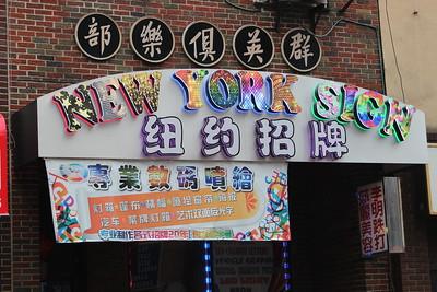 6.18.15 Chinatown_Iyonna