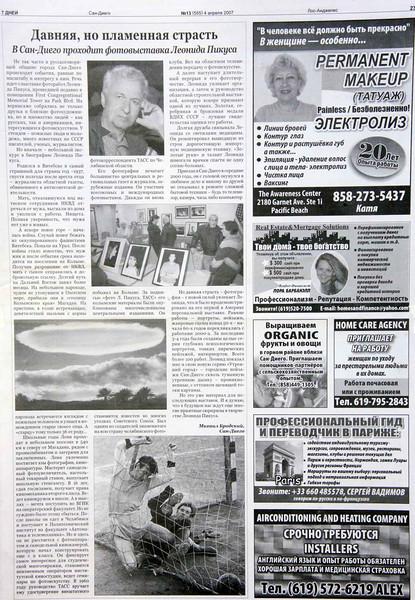 """Калифорнийская газета """" 7 ДНЕЙ"""" . Статья  ,посвящённая открытию в городе San Diego Первой фотовыставки Леонида Пикуса."""