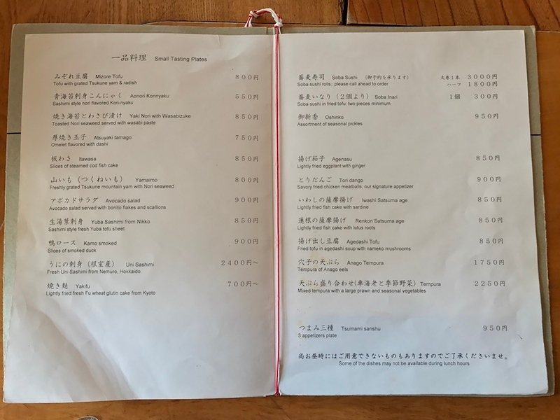 The menu in English and Japanese.