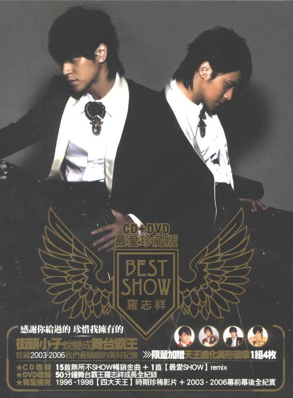 罗志祥 Best Show