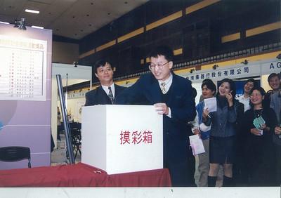 19990101 中華地理資訊年會