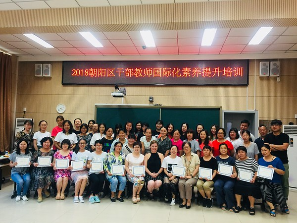 2018 PD in Beijing Chaoyang District