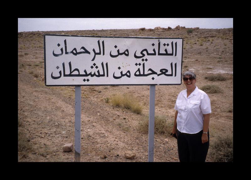 Moroccan Roadsign - 1998.jpg