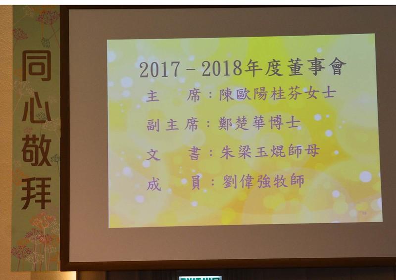 25B_協會董事名單.jpg