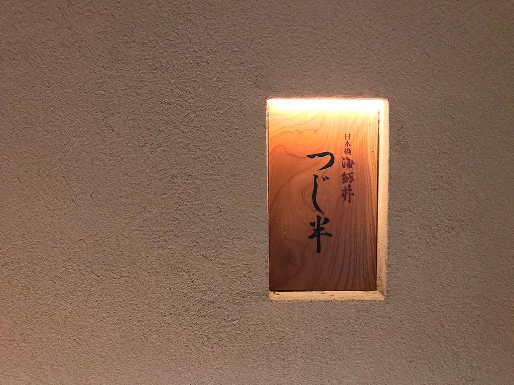 Nihonbashi Kaisendon Tsujihan Kagurazakaten