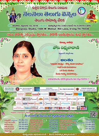 110th Nela Nela Telugu Vennela - Sahitya Vedika - September 18th, 2016