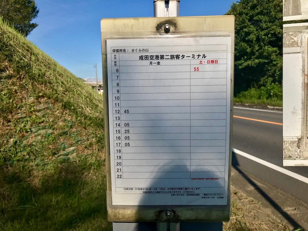 The timetable for Narita Airport-bound buses.