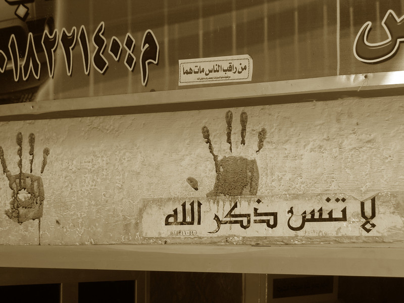 hand prints, near University, Alexandria, Egypt