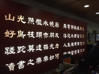 Taipei American School