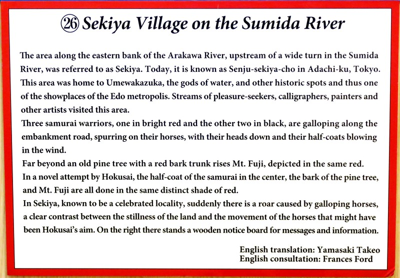 26a Sekiya Village on the Sumida River.JPG