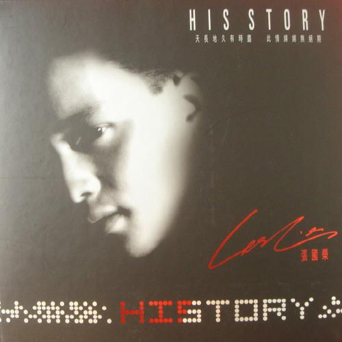 张国荣 History His Story