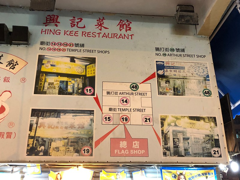 Hing Kee Restaurant 興記煲仔飯 has 5 stores
