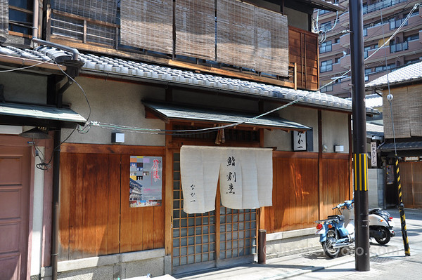 Sushi Kappo Nakaichi, Kyoto