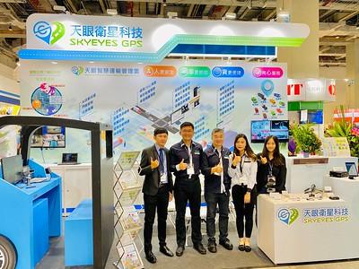 20200819天眼台北國際物流暨物聯網展