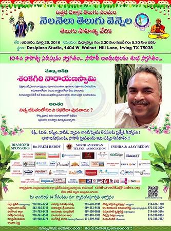 104th Nela Nela Telugu Vennela - Sahitya Vedika – March 20th, 2016