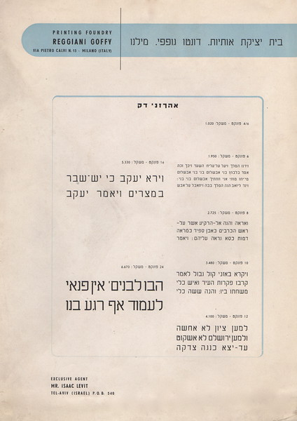 Prospectus of Hebrew types. Reggiani foundry in Milan, under Goffy's administration, 1950s.
