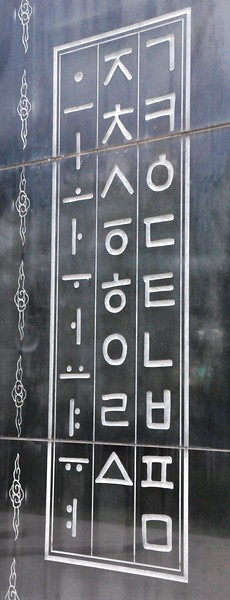 KOREA-Picture Set 5 - Yoido Rock concert and Park 9-8-12