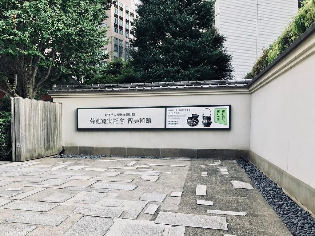 Musée Tomo