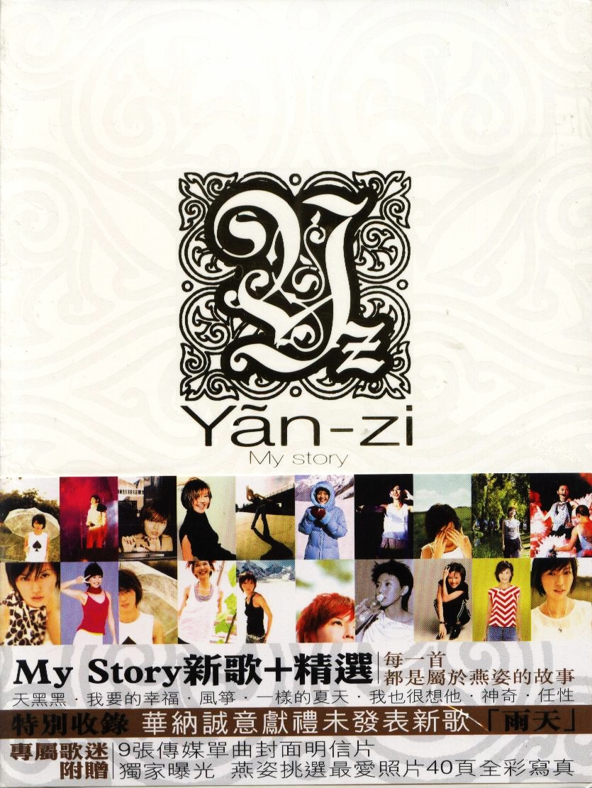 孙燕姿 My Story,Your Song