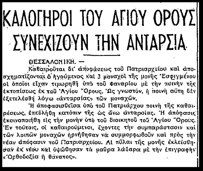 17/9/1974 Εφημ. ΤΑΧΥΔΡΟΜΟΣ